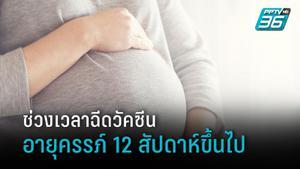 ฉีดวัคซีนหญิงตั้งครรภ์ กรมอนามัยแนะควรฉีดหลังอายุครรภ์ 12 สัปดาห์