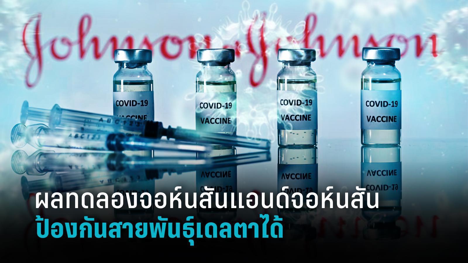 """วัคซีนจอห์นสัน แอนด์ จอห์นสัน (J&J) """"ป้องกันติดเชื้อโควิด-19 เดลตาได้"""""""