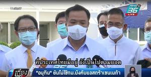 """""""อนุทิน"""" ยัน ไม่ใช้ กม. บีบ แอสตร้าเซนเนก้า มอบวัคซีนไทย ก.ค. ได้อีก 10-12 ล้านโดส"""