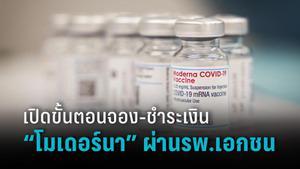 """เปิดขั้นตอนจอง-ชำระเงินฉีดวัคซีน """"โมเดอร์นา"""" ผ่านรพ.เอกชน"""