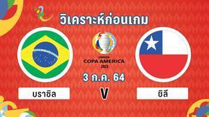 วิเคราะห์บอล !! โคปา อเมริกา 2021 บราซิล พบ ชิลี 3 ก.ค. 64