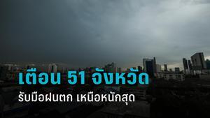 กรมอุตุฯ เตือน  51 จังหวัด รับมือฝนตก เหนือหนักสุด กทม.เจอ 20%