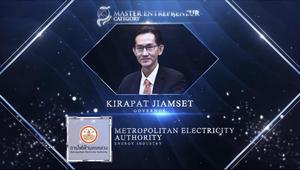 MEA โชว์ศักยภาพรัฐวิสาหกิจไทย คว้า 2 รางวัลใหญ่ในงาน APEA 2021 Regional Edition