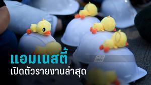 แอมเนสตี้ เปิดตัวรายงานตำรวจไทยมักใช้ความรุนแรงเกินขอบเขตปราบผู้ชุมนุมโดยสงบ