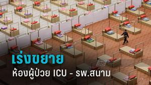 กลาโหม ถกด่วน เร่งขยายห้องผู้ป่วย ICU - รพ.สนาม รับผู้ป่วยโควิด-19