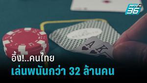 อึ้ง!...คนไทย 32 ล้านคนเล่นพนัน ปัญหาที่รัฐไม่ควรมองข้าม