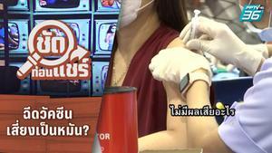 ชัดก่อนแชร์ | ฉีดวัคซีนเสี่ยงเป็นหมัน จริงหรือ? | PPTV HD 36