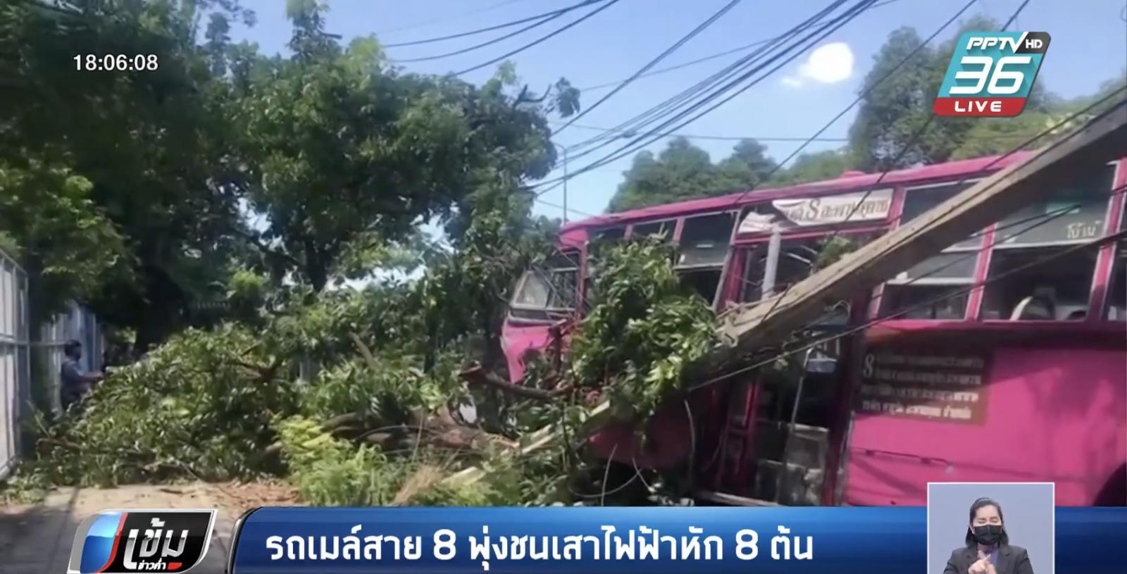รถเมล์สาย 8 พุ่งชนเสาไฟฟ้าหัก 8 ต้น