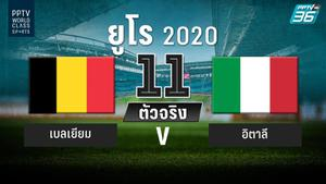 PPTV รายชื่อ 11 ตัวจริง ฟุตบอลยูโร 2020 เบลเยียม พบ อิตาลี 3 ก.ค. 64