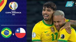 Full Match โคปา อเมริกา 2021 | บราซิล 1-0 ชิลี | 3 ก.ค. 64