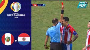 Full Match โคปา อเมริกา 2021 | เปรู 3 - 3 (4-3) ปารากวัย | 3 ก.ค.64