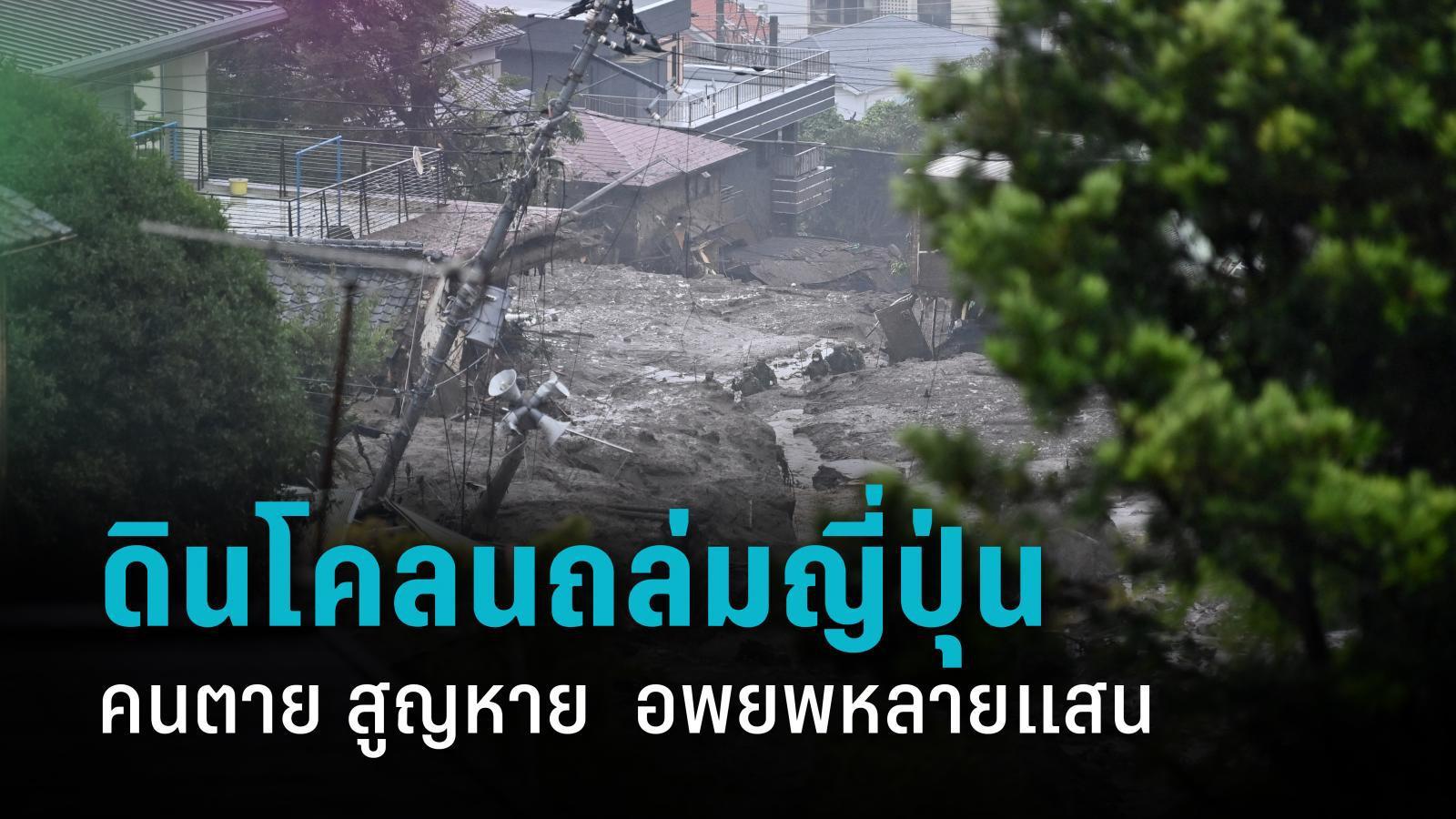 """ภาพ """"ดินถล่มญี่ปุ่น""""   สูญหายนับสิบ เสียชีวิต อาคาร บ้านเรือนพัง อพยพอีกหลายแสน"""