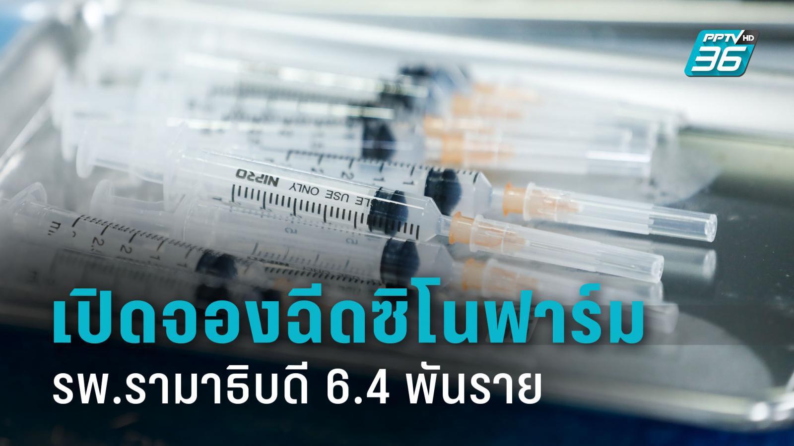 """ด่วน! วันนี้ รพ.รามาธิบดี เปิดจองฉีดวัคซีน """"ซิโนฟาร์ม"""" 6,400 ราย จำนวนจำกัด"""