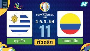 PPTV รายชื่อ 11 ตัวจริง โคปา อเมริกา อุรุกวัย พบ โคลอมเบีย 4 ก.ค.64