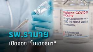 """จองวัคซีน """"โมเดอร์นา"""" รพ.รามาฯ เข็มละ 1,500 เริ่มวันจันทร์ 5 ก.ค.นี้"""