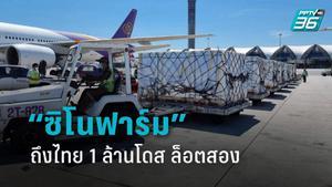 """""""ซิโนฟาร์ม"""" บินถึงไทยแล้ว 1 ล้านโดส ล็อตสอง"""