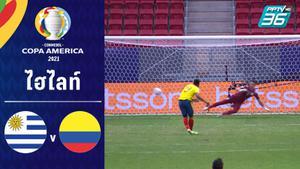 ไฮไลท์ ผลบอล โคปา อเมริกา 2021 | อุรุกวัย  2 - 4 โคลอมเบีย | 4 ก.ค.64