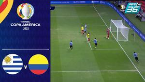 Full Match โคปา อเมริกา 2021 | อุรุกวัย 2 - 4 โคลอมเบีย | 4 ก.ค.64