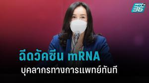 """""""เพื่อไทย"""" จี้ รัฐฉีดวัคซีน mRNA ให้บุคลากรทางการแพทย์ทันที"""