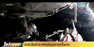 นักบินจีนทำภารกิจเดินอวกาศครั้งแรก