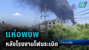 ชาว อ.บางพลี แห่อพยพหลังโรงงานโฟมระเบิด