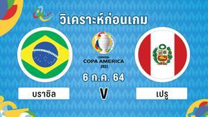 วิเคราะห์บอล !! โคปา อเมริกา 2021 บราซิล พบ เปรู 6 ก.ค. 64