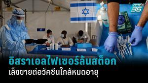 อิสราเอลเล็งขายต่อวัคซีนโควิด-19 ไฟเซอร์ใกล้หมดอายุให้ประเทศที่สนใจ