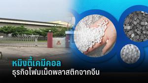 รู้จัก บริษัท หมิงตี้เคมีคอล จำกัด  ผลิตเม็ดโฟมพลาสติกจากจีน
