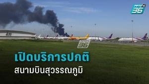 ทอท. เผย โรงงานกิ่งแก้วระเบิด ไม่กระทบสนามบินสุวรรณภูมิ สั่งเตรียมแผนฉุกเฉินแล้ว