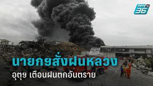 นายกฯสั่งทำฝนหลวง ดับไฟไหม้โรงงานกิ่งแก้ว อุตุฯห่วงหากฝนตกอันตราย!