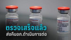 """อสส.ตรวจร่างสัญญาจัดซื้อวัคซีน """"โมเดอร์นา"""" เสร็จแล้ว"""
