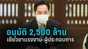 ครม. อนุมัติ 2,500 ล้าน เยียวยาแรงงาน-ผู้ประกอบการ รับผลกระทบโควิด-19