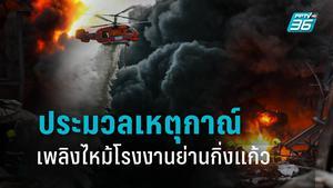 """ประมวลเหตุการณ์ระเบิดไฟไหม้โรงงานกิ่งแก้ว """"หมิงตี้เคมีคอล"""""""