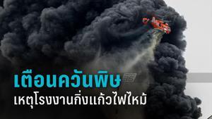 กรมควบคุมโรค เตือนอันตรายจากควันพิษ เหตุโรงงานกิ่งแก้ว ไฟไหม้