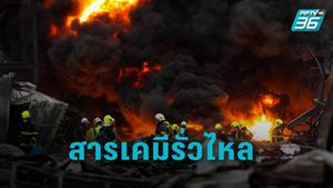 วิศวกร คาด สารเคมีรั่วไหล ทำโรงงานกิ่งแก้วระเบิด เตือนอย่าชะล่าใจเพลิงสงบ
