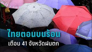 อุตุฯ เตือน 41 จังหวัดระวังฝนตกหนัก