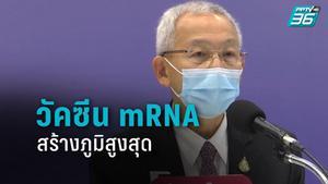 ที่ปรึกษาศบค. ยอมรับวัคซีน mRNA ดีสุด