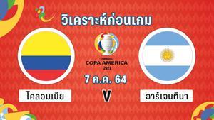 วิเคราะห์บอล !! โคปา อเมริกา 2021 โคลอมเบีย พบ อาร์เจนตินา 7 ก.ค. 64