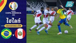 ไฮไลท์ ผลบอล โคปา อเมริกา 2021 | บราซิล 1-0 เปรู | 6 ก.ค. 64