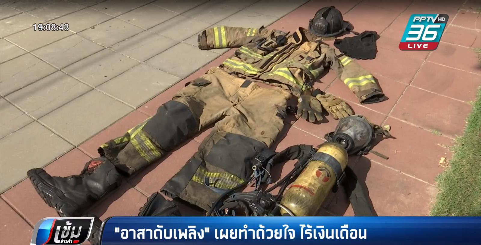 เปิดใจ! อาสาดับเพลิง ทำอาชีพนี้ทำเพราะใจชอบ - ใช้อุปกรณ์หมดอายุจากต่างประเทศ