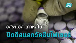 อิสราเอล-เกาหลีใต้ปิดดีลแลกวัคซีนไฟเซอร์