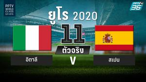 PPTV รายชื่อ 11 ตัวจริง ฟุตบอลยูโร 2020 อิตาลี พบ สเปน 6 ก.ค. 64