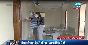เจ้าของสุดช้ำ! บ้านเดี่ยว 4 ล้าน สร้างเสร็จ 3 เดือนพังพินาศ เจอระเบิดโรงงานกิ่งแก้ว
