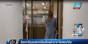 เมียช็อก สามีตำรวจแอบจดทะเบียนกับพยาบาล ร้องต้นสังกัดสอบวินัย