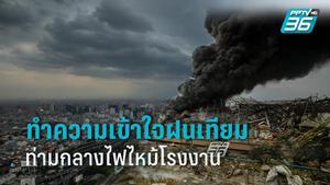 ข้อดี-ข้อเสีย กระบวนการทำฝนเทียม ท่ามกลางไฟไหม้โรงงานเคมี