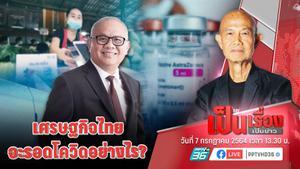 เศรษฐกิจไทย จะรอดโควิดอย่างไร?