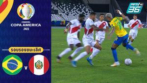 Full Match โคปา อเมริกา 2021 | บราซิล 1 - 0 เปรู | 6 ก.ค. 64