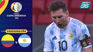 Full Match โคปา อเมริกา 2021 | โคลอมเบีย 1(2) - 1(3) อาร์เจนตินา | 7 ก.ค. 64
