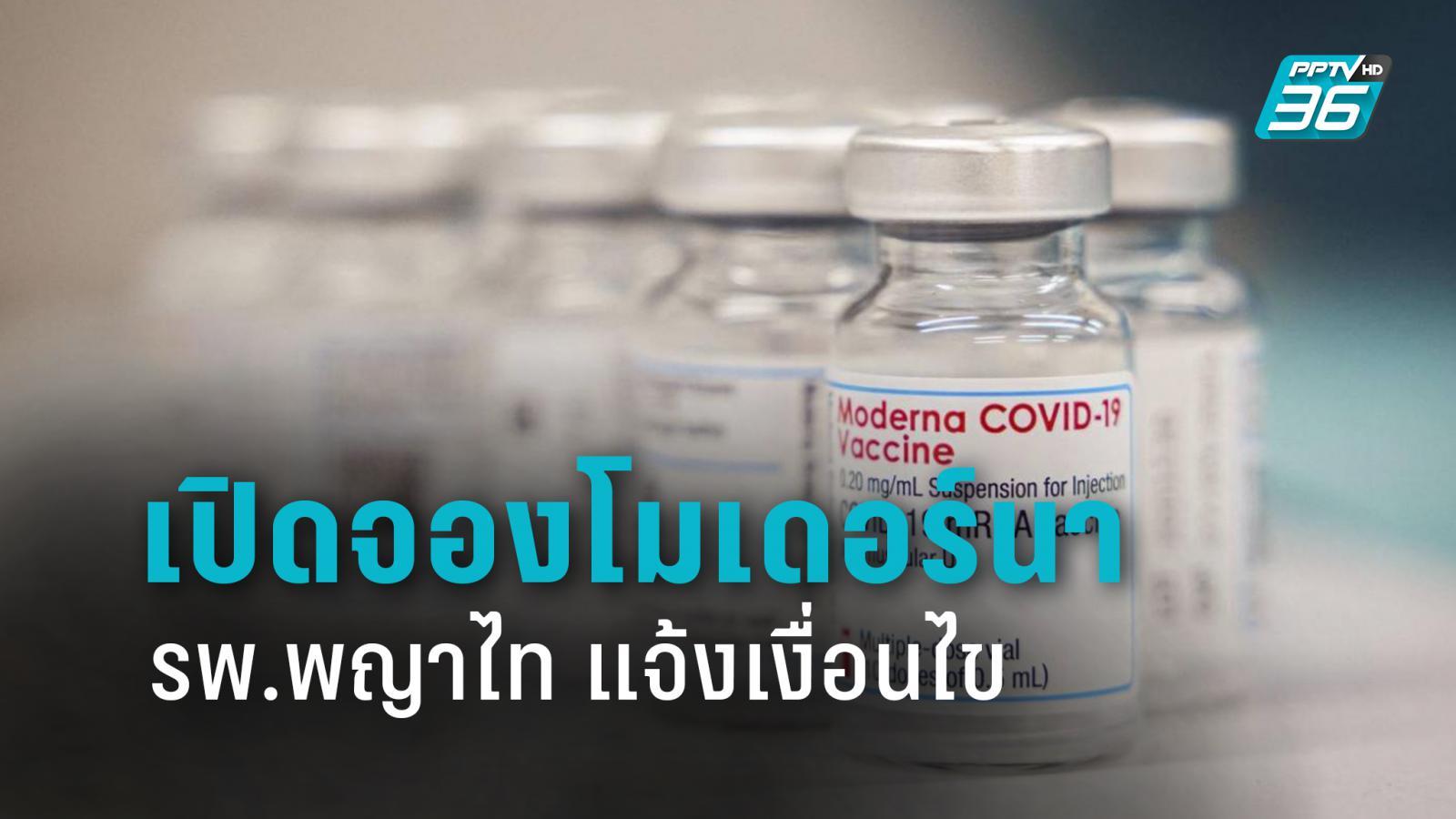 รพ.พญาไท เปิดจองวัคซีนโมเดอร์นา ประกันจ่ายสูงสุด  1ล้าน แจ้งเงื่อนไขละเอียด