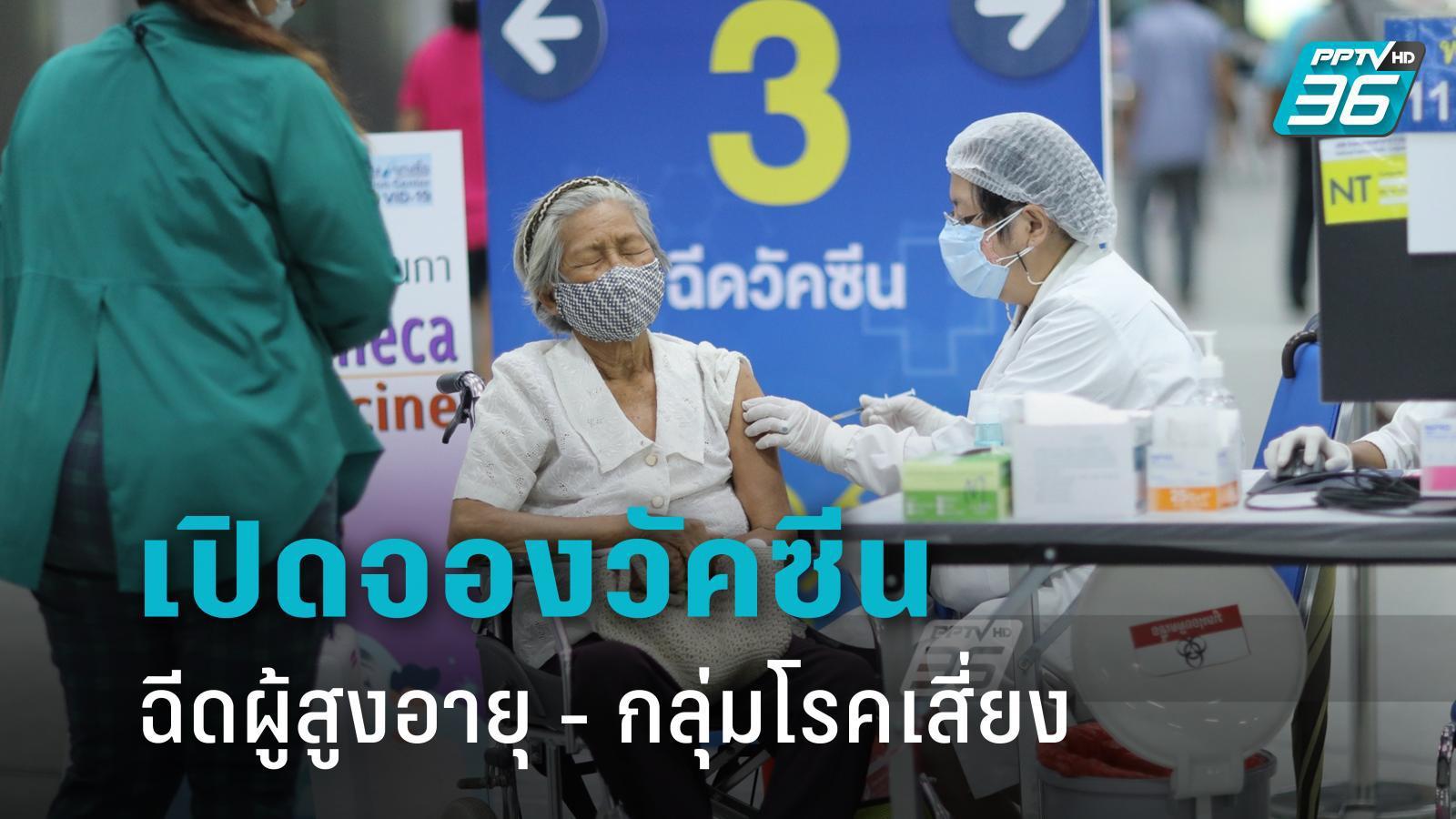 ศิริราช - จุฬาฯ เปิดลงทะเบียนฉีดวัคซีน ผู้สูงอายุ กลุ่มโรคกลุ่มเสี่ยง